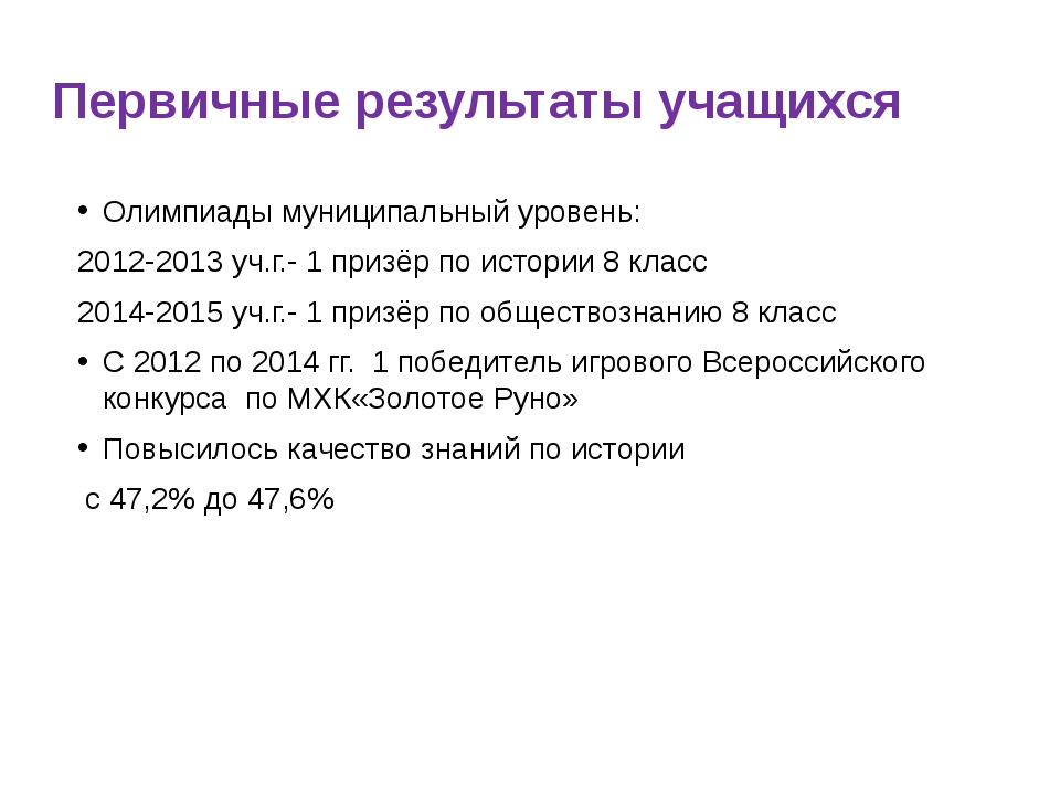Первичные результаты учащихся Олимпиады муниципальный уровень: 2012-2013 уч.г...