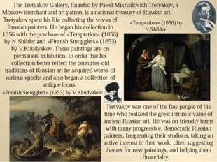 The Tretyakov Gallery, founded by Pavel Mikhailovich Tretyakov, a Moscow mer