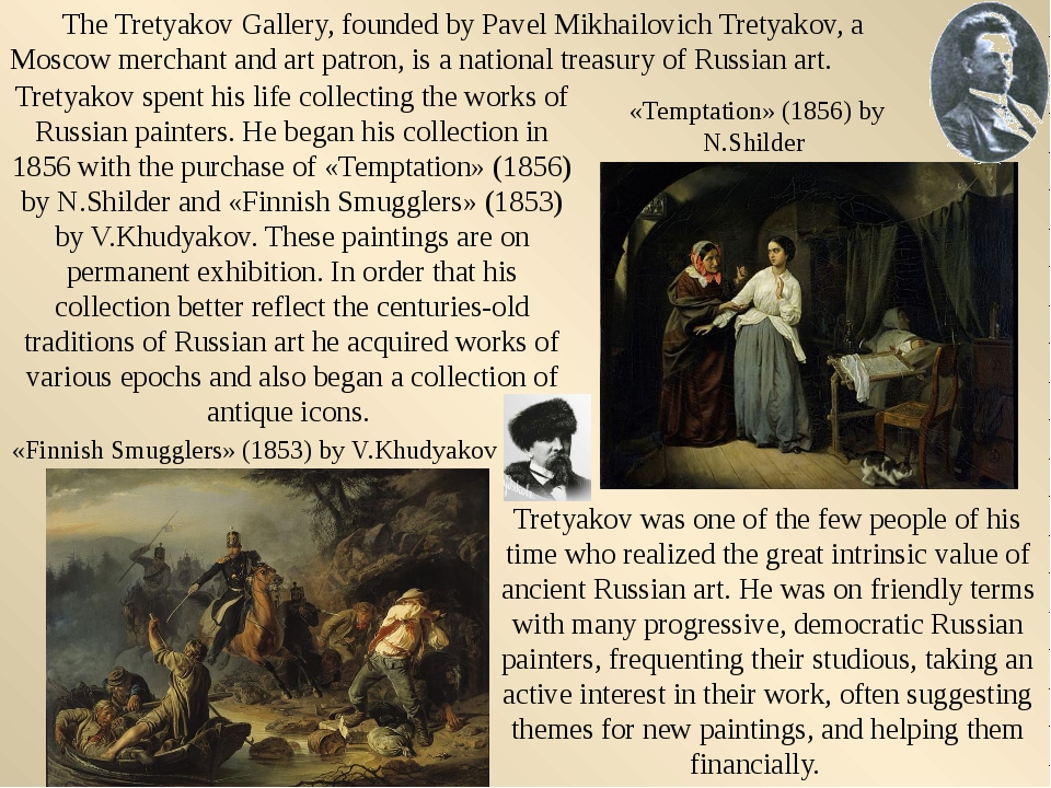The Tretyakov Gallery, founded by Pavel Mikhailovich Tretyakov, a Moscow mer...