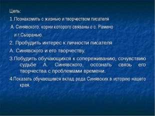 Цель: 1.Познакомить с жизнью и творчеством писателя А. Синявского, корни кот