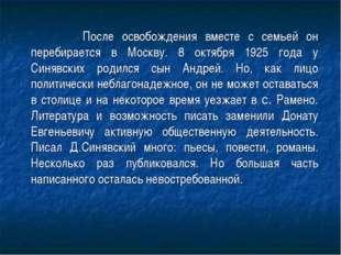 После освобождения вместе с семьей он перебирается в Москву. 8 октября 1925