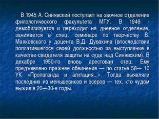 В 1945 А. Синявский поступает на заочное отделение филологического факультет