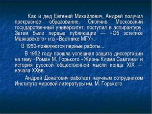 Как и дед Евгений Михайлович, Андрей получил прекрасное образование. Окончив