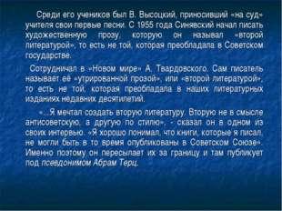 Среди его учеников был В. Высоцкий, приносивший «на суд» учителя свои первые