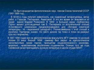 Он был кандидатом филологических наук, членом Союза писателей СССР (1961-196