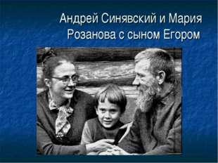 Андрей Синявский и Мария Розанова с сыном Егором