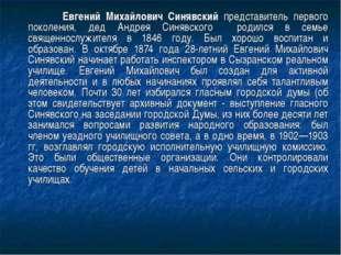 Евгений Михайлович Синявский представитель первого поколения, дед Андрея Син