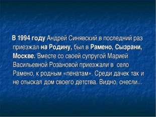 В 1994 году Андрей Синявский в последний раз приезжал на Родину, был в Рамен