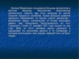 Евгений Михайлович пользовался большим авторитетом в местном обществе. Много