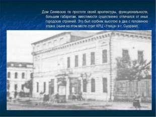 Дом Синявских по простоте своей архитектуры, функциональности, большим габари