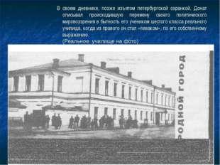 В своем дневнике, позже изъятом петербургской охранкой, Донат описывал происх