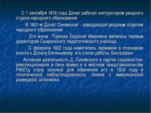 С 1 сентября 1919 года Донат работал инструктором уездного отдела народного