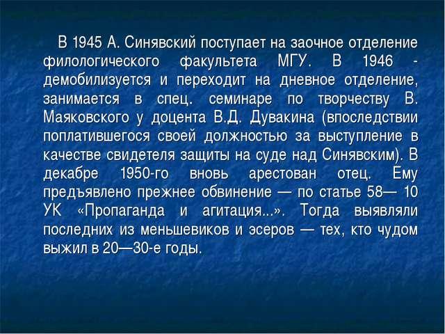 В 1945 А. Синявский поступает на заочное отделение филологического факультет...