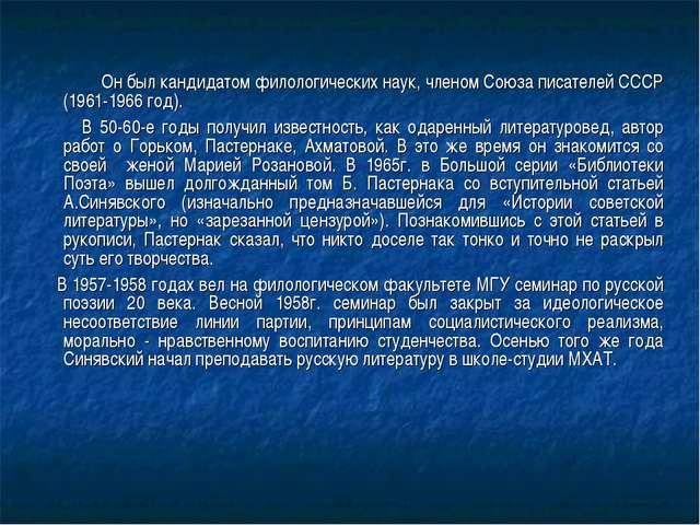 Он был кандидатом филологических наук, членом Союза писателей СССР (1961-196...