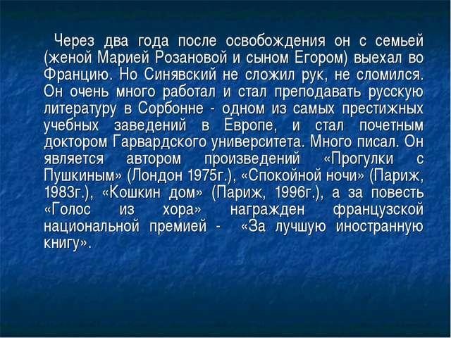 Через два года после освобождения он с семьей (женой Марией Розановой и сыно...