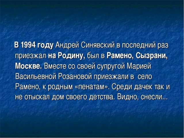В 1994 году Андрей Синявский в последний раз приезжал на Родину, был в Рамен...