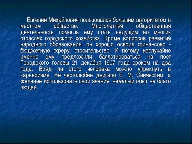 Евгений Михайлович пользовался большим авторитетом в местном обществе. Много...