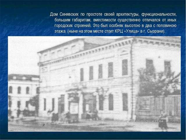 Дом Синявских по простоте своей архитектуры, функциональности, большим габари...