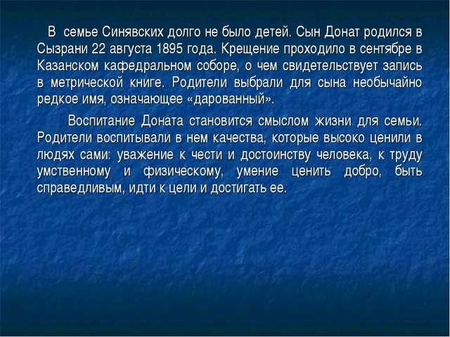 В семье Синявских долго не было детей. Сын Донат родился в Сызрани 22 август...
