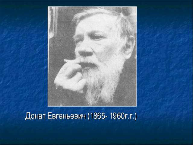 Донат Евгеньевич (1865- 1960г.г.)