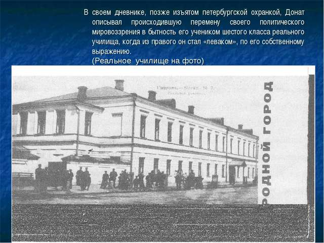 В своем дневнике, позже изъятом петербургской охранкой, Донат описывал происх...