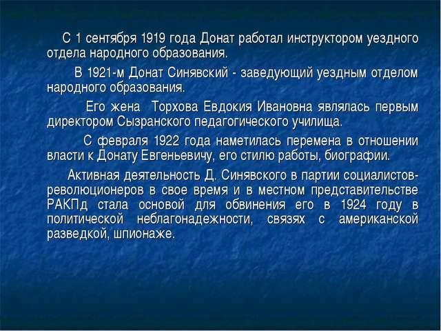 С 1 сентября 1919 года Донат работал инструктором уездного отдела народного...