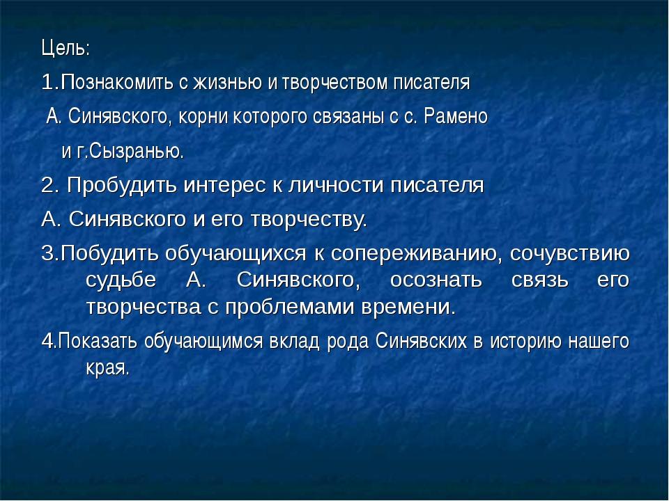 Цель: 1.Познакомить с жизнью и творчеством писателя А. Синявского, корни кот...