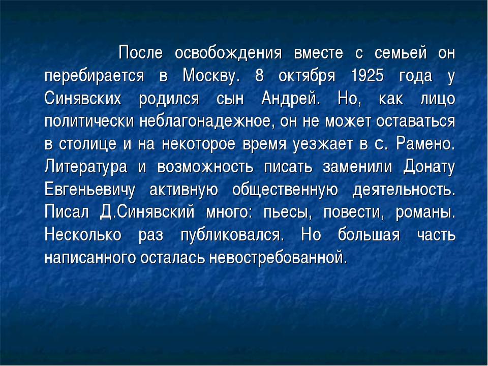 После освобождения вместе с семьей он перебирается в Москву. 8 октября 1925...