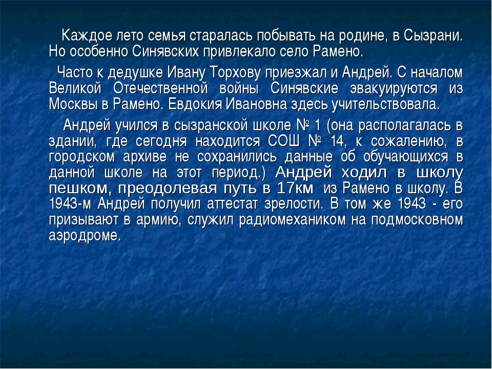 Каждое лето семья старалась побывать на родине, в Сызрани. Но особенно Синяв...