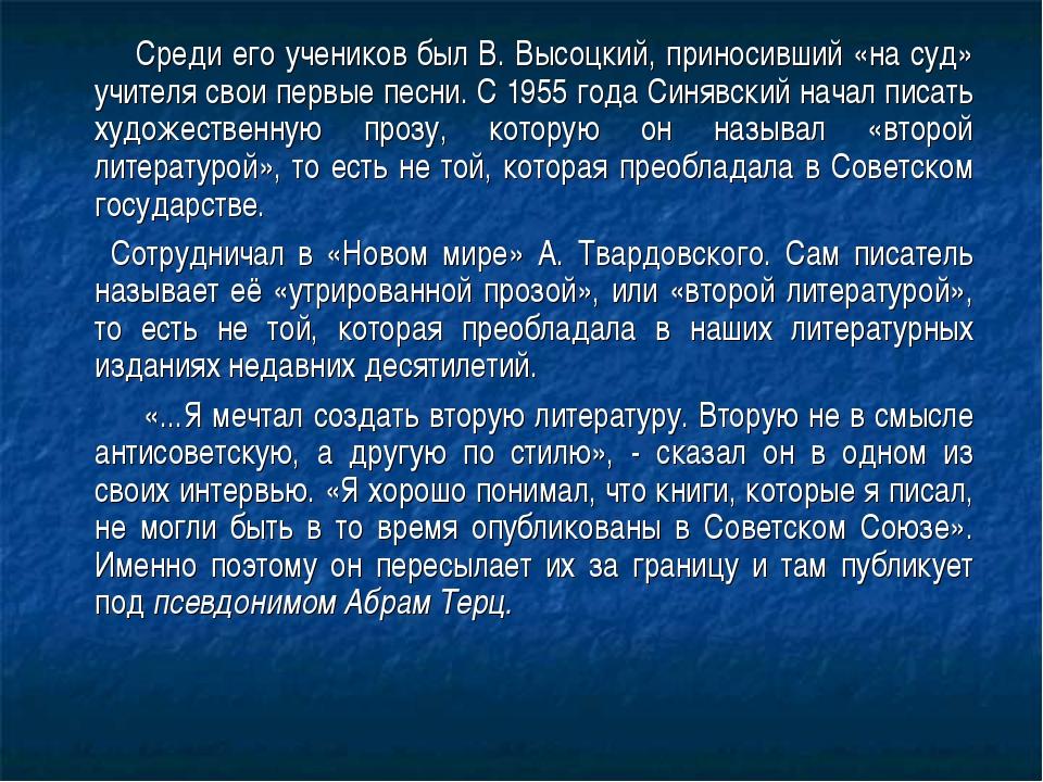 Среди его учеников был В. Высоцкий, приносивший «на суд» учителя свои первые...