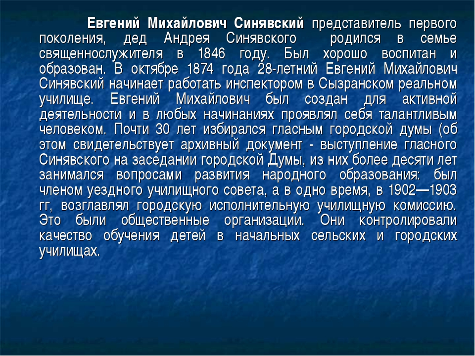 Евгений Михайлович Синявский представитель первого поколения, дед Андрея Син...