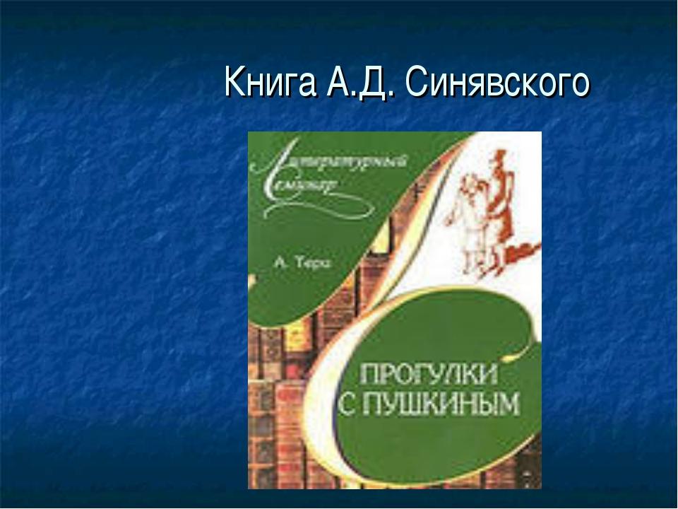 Книга А.Д. Синявского