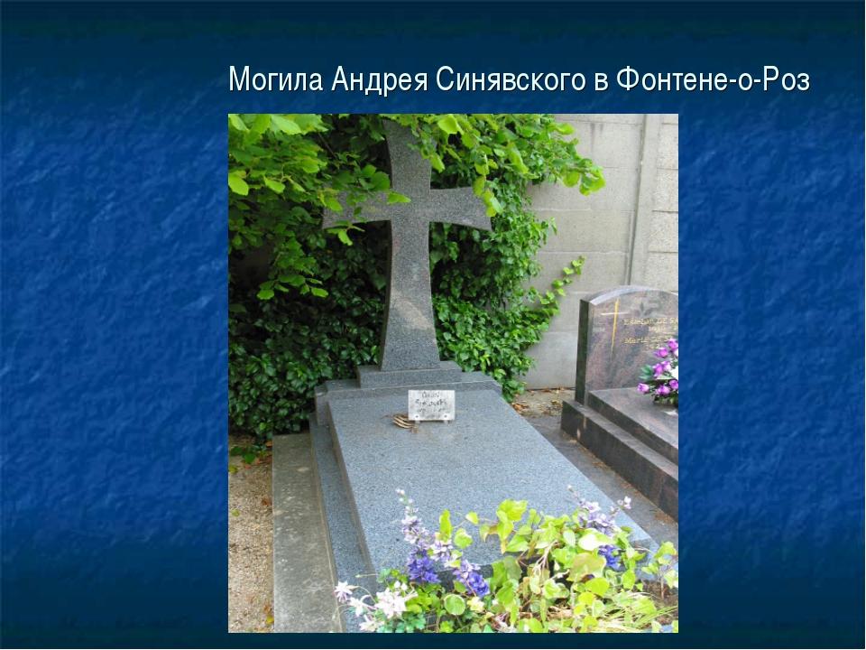 Могила Андрея Синявского в Фонтене-о-Роз