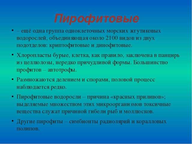 Пирофитовые – ещё одна группа одноклеточных морских жгутиковых водорослей, об...