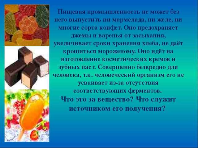 Пищевая промышленность не может без него выпустить ни мармелада, ни желе, ни...