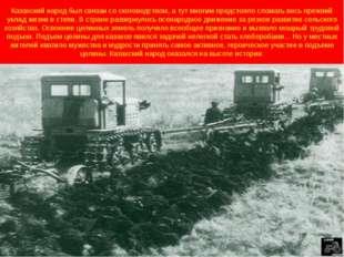 Казахский народ был связан со скотоводством, а тут многим предстояло сломать