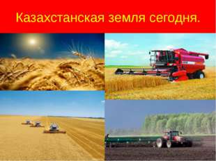 Казахстанская земля сегодня.