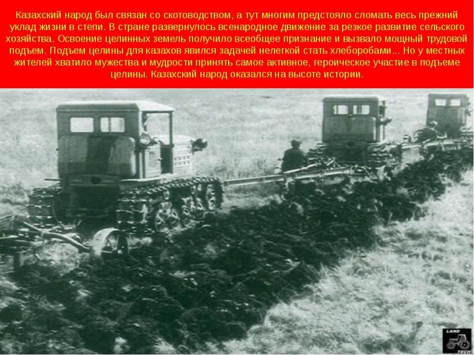 Казахский народ был связан со скотоводством, а тут многим предстояло сломать...