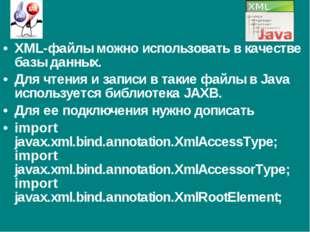 XML-файлы можно использовать в качестве базы данных. Для чтения и записи в та