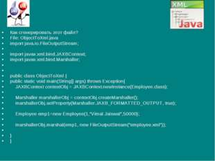 Как сгенерировать этот файл? File: ObjectToXml.java importjava.io.FileOutput