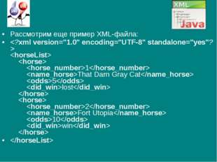 Рассмотрим еще пример XML-файла:    1 That Darn Gray Cat 5 lost   2 Fort Utop