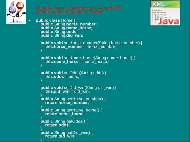 "@XmlAccessorType(XmlAccessType.FIELD) @XmlRootElement( name =""horse"" ) publi..."
