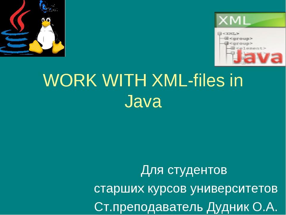 WORK WITH XML-files in Java Для студентов старших курсов университетов Ст.пре...