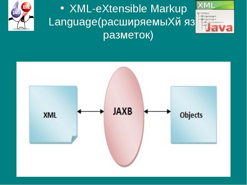 XML-eXtensible Markup Language(расширяемыXй язык разметок)