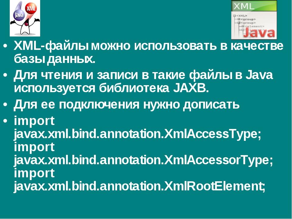 XML-файлы можно использовать в качестве базы данных. Для чтения и записи в та...