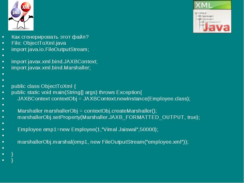 Как сгенерировать этот файл? File: ObjectToXml.java importjava.io.FileOutput...