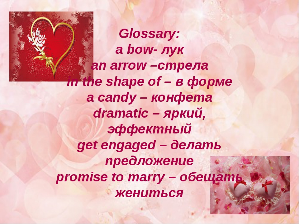 Glossary: a bow- лук an arrow –стрела in the shape of – в форме a candy – кон...