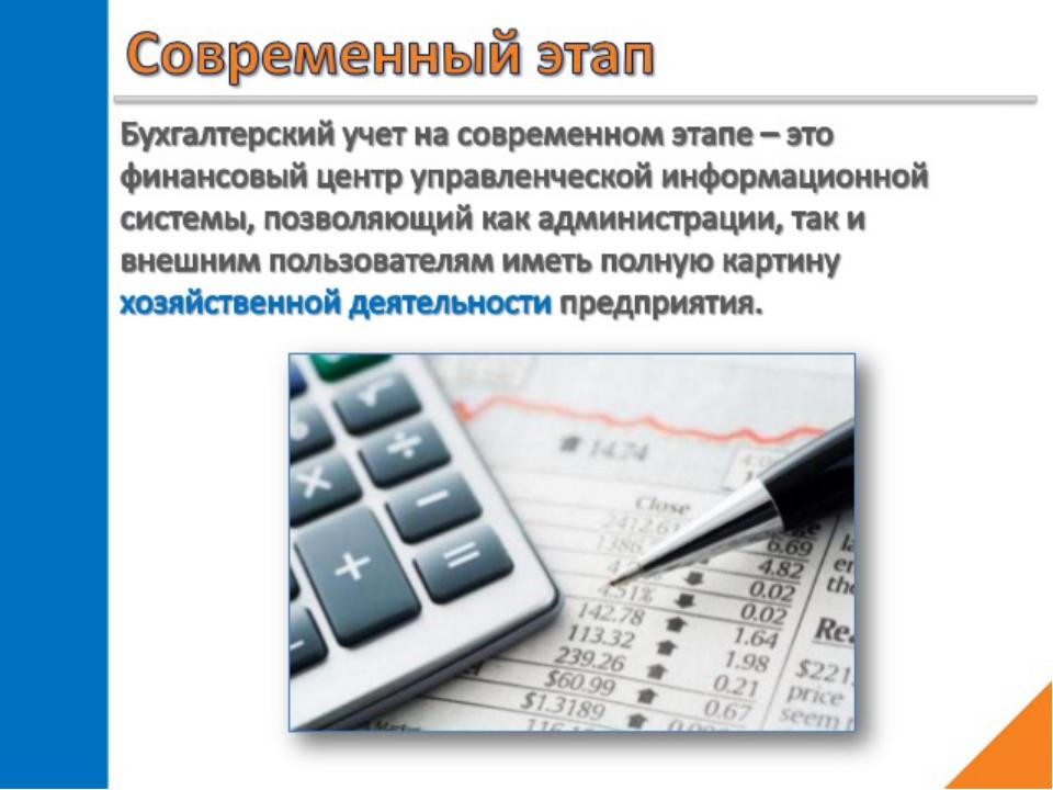 Первые шаги главного бухгалтера в новой организации национальные профессиональные организации бухгалтеров