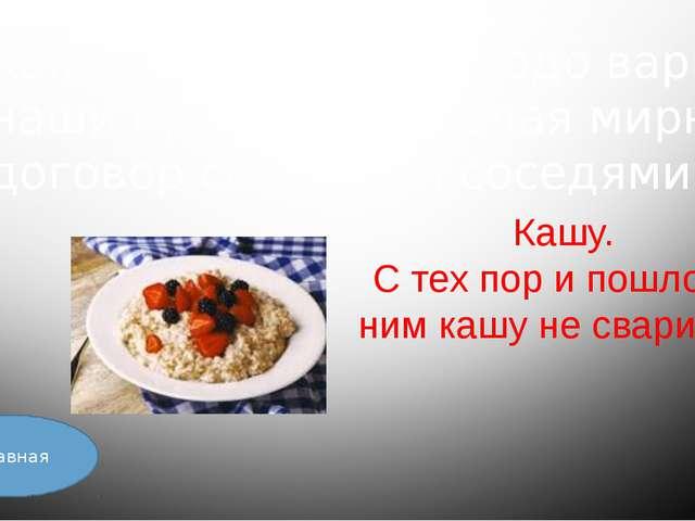 Главная Пётр 1, создавая эту государственную службу, говорил П.И. Ягужинскому...
