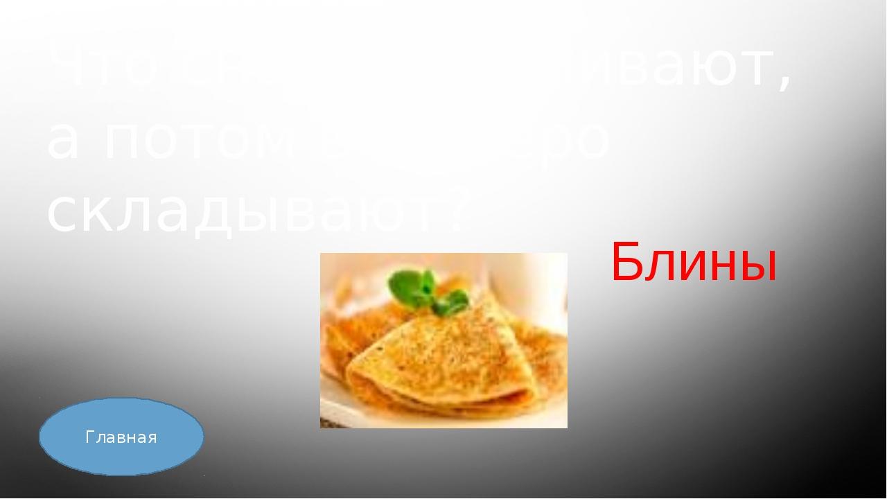 Главная Какое вкусное, простое и экономичное блюдо в наше время почти забыто?...